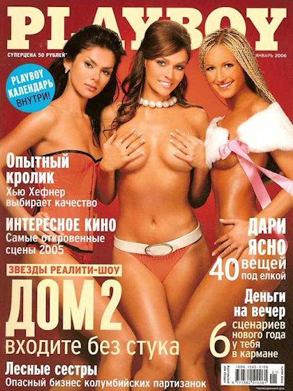 голые звезды в журналах фото
