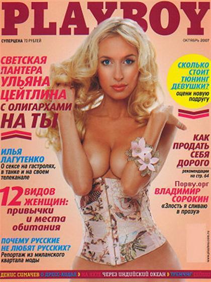 eroticheskie-foto-ulyani-tseytlinoy