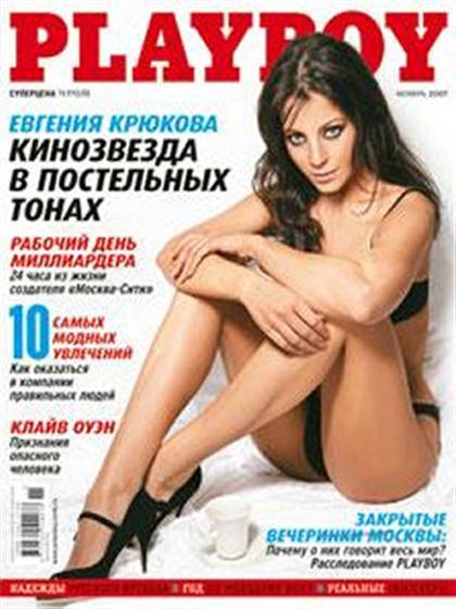 evgeniya-kryukova-v-porno-video