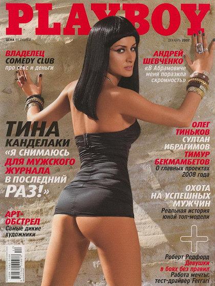 сексфотогид журнал