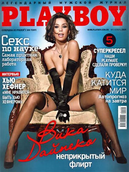 плейбой фото российских звезд эстрады