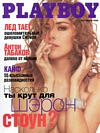 Sharon Stone magazine cover Appearances Playboy (Russia) October 1996