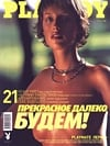 Playboy (Russia) January 2001 magazine back issue