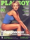 Playboy (Russia) June 2001 magazine back issue