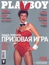 Playboy (Russia) July 2001 magazine back issue