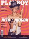 Playboy (Russia) August 2001 magazine back issue