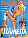 Playboy (Russia) October 2001 magazine back issue