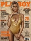 Playboy (Russia) October 2016 magazine back issue cover image