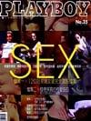 Sharon Stone magazine cover Appearances Playboy (Taiwan) May 1999