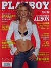 Playboy (Taiwan) February 2003 magazine back issue cover image