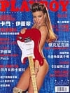 Playboy (Taiwan) April 2003 magazine back issue cover image