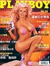 Playboy (Taiwan) June 2003 magazine back issue