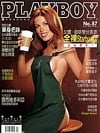 Playboy (Taiwan) September 2003 magazine back issue cover image