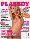 Playboy (Ukraine) June 2011 magazine back issue