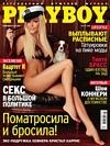 Playboy (Ukraine) August 2011 magazine back issue