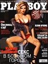 Playboy (Ukraine) November 2011 magazine back issue