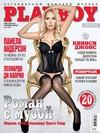 Playboy (Ukraine) March 2016 magazine back issue cover image