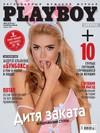 Playboy (Ukraine) April 2016 magazine back issue
