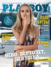 Playboy (Ukraine) July 2016 magazine back issue