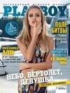 Playboy (Ukraine) July 2016 magazine back issue cover image