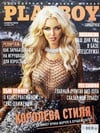 Playboy (Ukraine) September 2016 magazine back issue