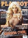 Playboy (Ukraine) September 2016 magazine back issue cover image