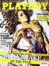 Playboy (Ukraine) October 2016 magazine back issue