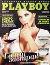 Playboy (Ukraine) November 2016 magazine back issue