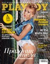 Playboy (Ukraine) December 2016 magazine back issue