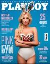 Playboy (Ukraine) April 2017 magazine back issue