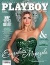 Playboy (Ukraine) May 2017 magazine back issue