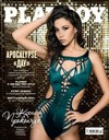 Playboy (Ukraine) July 2017 magazine back issue