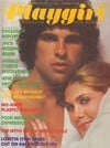 Playgirl August 1975 magazine back issue