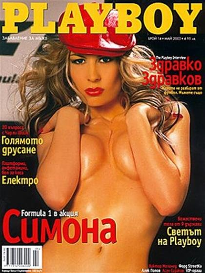 2003 adult magazine may playboy