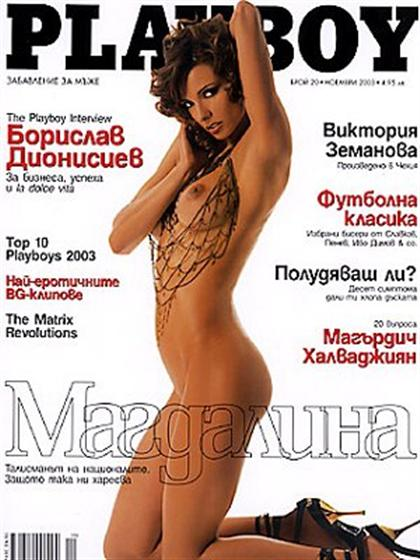 2002 adult magazine november playboy
