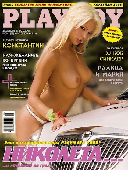 2006 adult august magazine playboy