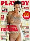 Playboy (Bulgaria) October 2010 magazine back issue