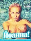 Playboy (Bulgaria) June 2016 magazine back issue