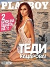 Playboy (Bulgaria) August 2016 magazine back issue