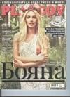 Playboy (Bulgaria) November 2016 magazine back issue
