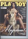 Playboy (Bulgaria) December 2016 magazine back issue