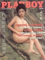 Playboy (Hong Kong) October 1993 magazine back issue