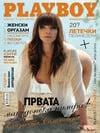 Playboy (Macedonia) June 2011 magazine back issue cover image