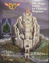 magic castle 3d puzzle supertek chateau magique glow in the dark 530 pieces for all ages towers draw