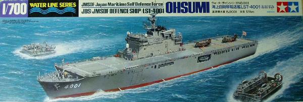 tamiya plastic model kit ohsumi defence ship jds jmsdf lst-4001 japanese maritime 1-700th scale moda jds-jmsdf-defence-ship-lst-4001