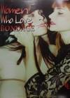 Women Who Love Bondage # 6 magazine back issue