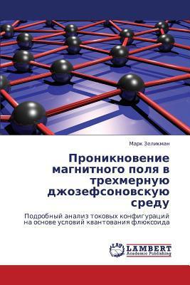 Proniknovenie Magnitnogo Polya V Trekhmernuyu Dzhozefsonovskuyu Sredu written by