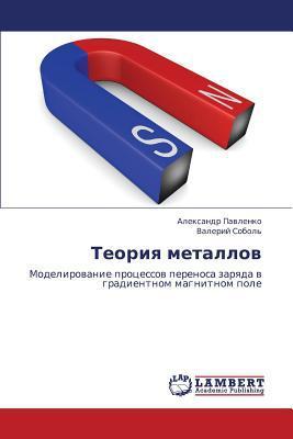 Teoriya Metallov written by