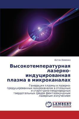 Vysokotemperaturnaya Lazerno-Indutsirovannaya Plazma V Mikrokanalakh written by