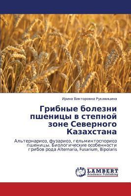Gribnye Bolezni Pshenitsy V Stepnoy Zone Severnogo Kazakhstana written by